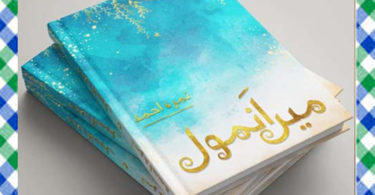 Ma Anmol Urdu Novel By Nimra Ahmed