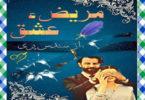 Mareez E Ishq Urdu Novel by Sundas Pari