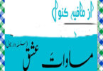 Masawat E Ishq Urdu Novel By Mafia Kanwal a