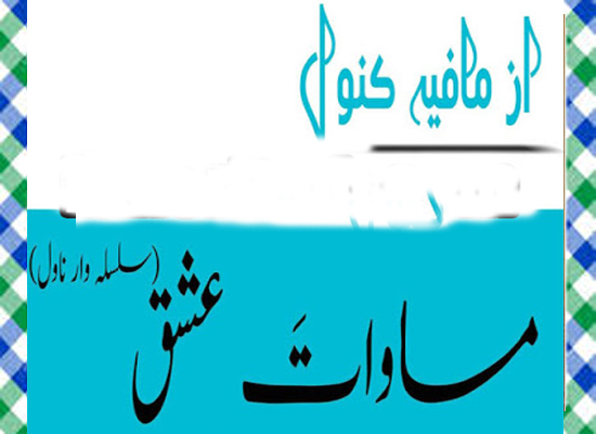 Masawat E Ishq Urdu Novel By Mafia Kanwal a