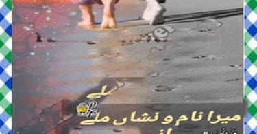 Mera Naam O Nishan Mile Urdu Novel By Ana Ilyas Episode 5