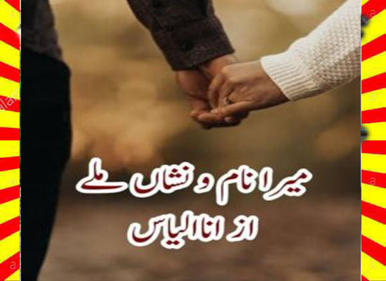 Mera Naam O Nishan Mile Urdu Novel By Ana Ilyas
