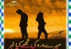 Mere Dard ki Tjhe Kia Khabar Urdu Novel by Ume Abbas