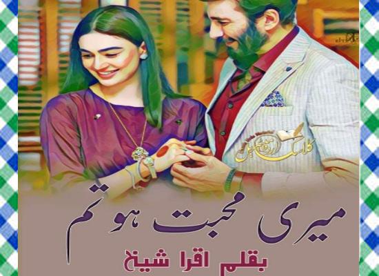 Meri mohabbat ho tum Urdu Novel by Iqra Shaikh Complete