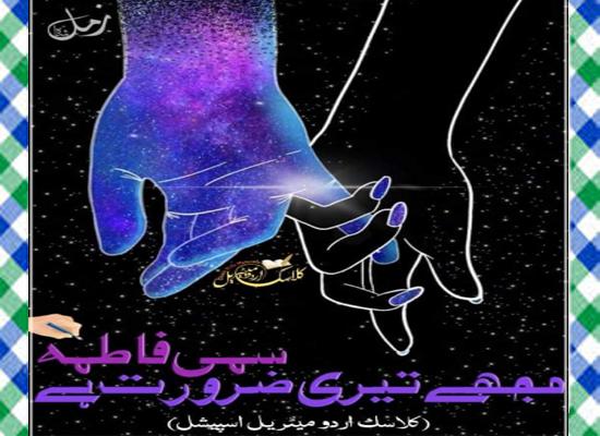 Mujhe Teri zarurat he Urdu Novel by Sumi Fatima