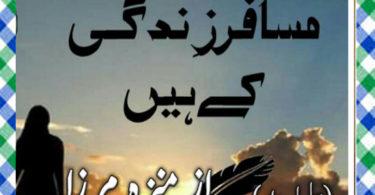 Musafir Zindagi Kay Hain Urdu Novel By Munazza Mirza Epi 16
