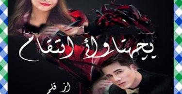 Pachtawa-E-Inteqaam Urdu Novel By Nishaal Aziz
