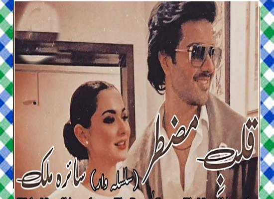 Qalb E Muztar By Saira Malik Urdu Novel Epi 01 To 03