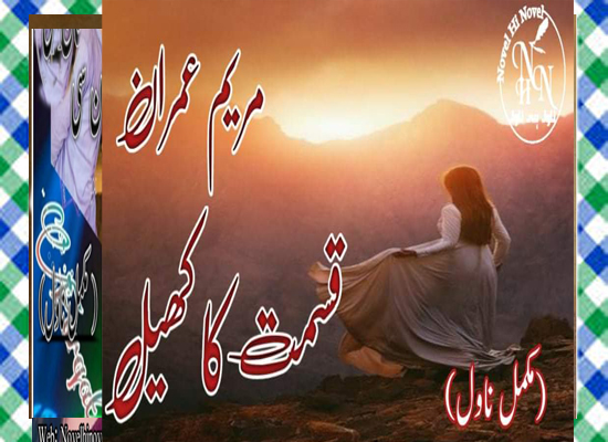 Qismat Ka Khel Urdu Novel By Maryam Imran