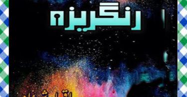 Rangraiza Urdu Novel By Iqra Shehzad Afzal
