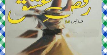 Raqs E Ishq Urdu Novel By Hina Memon Episode 34