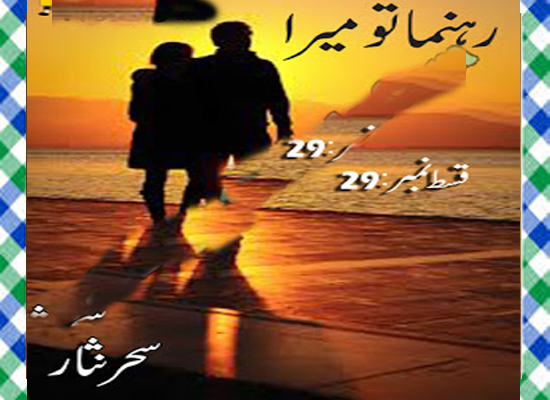 Rehnuma Tu Mera Urdu Novel By Sahar Nisar Episode 29