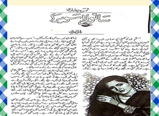 Sanwla Sawera Urdu Novel By Samra Bukhari