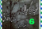 Shab Ki Siyahi Urdu Novel By Bareerah Farooq Episode 6