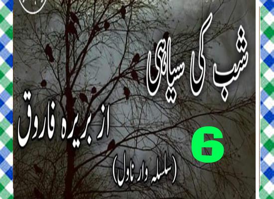 Shab Ki Siyahi Urdu Novel By Bareerah Farooq Episode 6