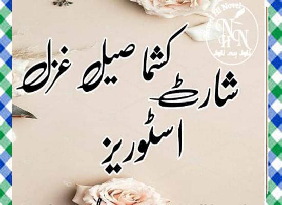 Shorts Stories Urdu Novel By Kashma Seel Ghazal