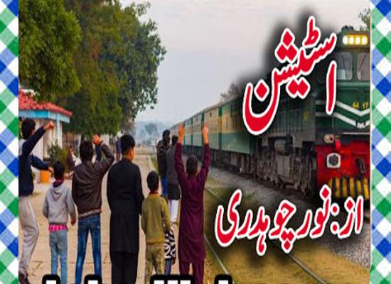 Station Urdu Novel By Noor Ch