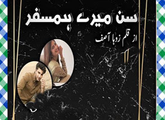 Sun Mere Humsafar Urdu Novel by Zoha Asif