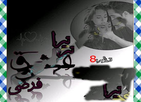 Tera Ishq Farzi Urdu Novel By Tahreem Fatima Episode 8