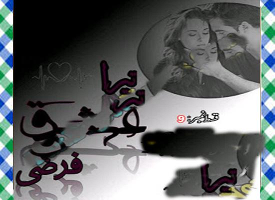 Tera Ishq Farzi Urdu Novel By Tahreem Fatima Episode 9