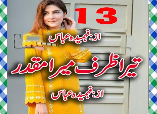 Tera Zarf Mera Muqaddar Urdu Novel By Fahmida Abbas Episode 13