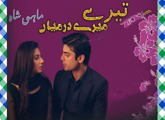 Tere Mere Darmiyaan Urdu Novel By Mahi Shah