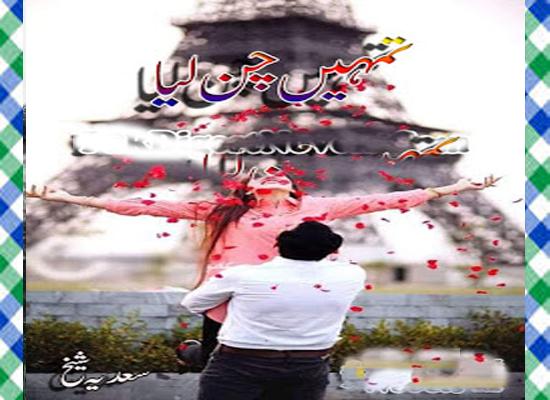 Tumhain Chun Liya Urdu Novel By Sadia Sheikh