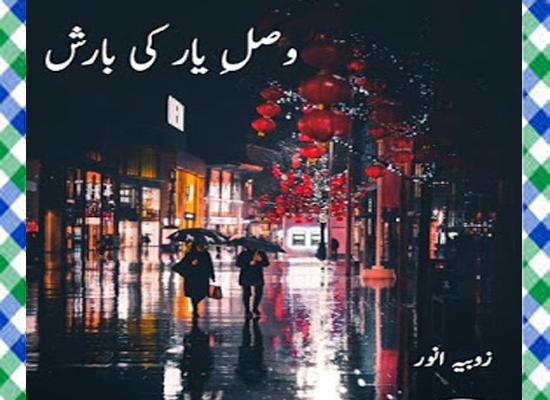Wasal E Yaar Ki Barish Urdu Novel By Zobia Anwar