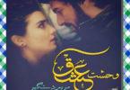 Wehshat Ishq Urdu Novel By Maryam Dastagir
