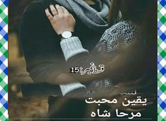 Yaqeen E Mohabbat Urdu Novel By Mirha Shah Episode 15