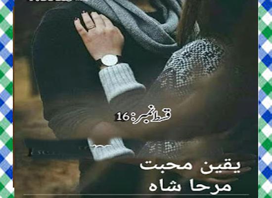 Yaqeen E Mohabbat Urdu Novel By Mirha Shah Episode 16