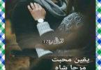 Yaqeen E Mohabbat Urdu Novel By Mirha Shah Episode 17