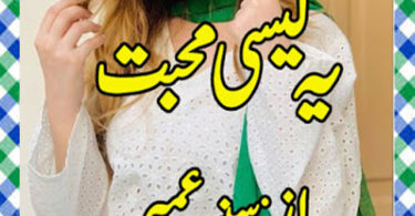 Yeh Kesi Mohabbat Urdu Novel