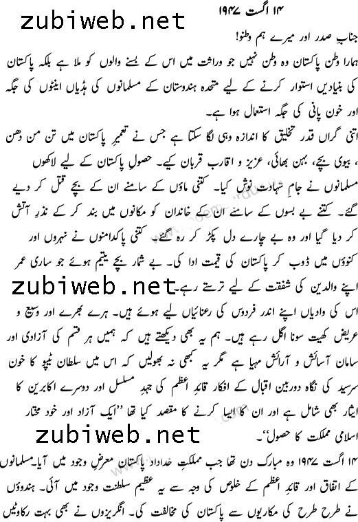 14 August Speech in Urdu Download
