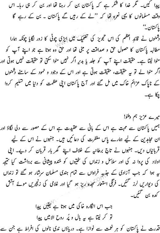 14 August Speech in Urdu Download2