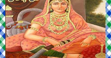 Aakhiri Maharaani Urdu Novel By Naheed Rehman