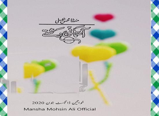 Aasmani Rishte Urdu Novel By Mansha Moshin Ali