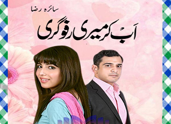 Ab Kar Meri Rafo Gari Urdu Novel By Saira Raza