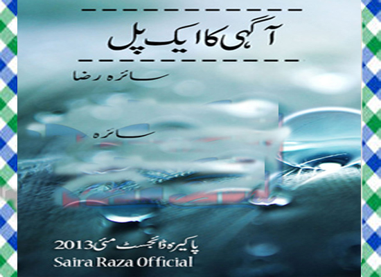 AgaHi Ka Aik Pal Urdu Novel By Saira Raza