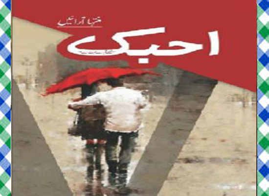 Ahabak Urdu Novel By Muntaha Arain Download