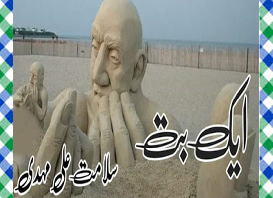 Aik But Urdu Novel By Salamat Ali Mehdi