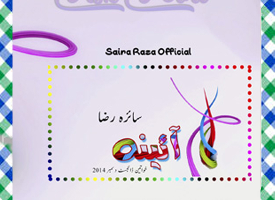 Aina Urdu Novel By Saira Raza