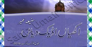 Akhian Udeek Diya Urdu Novel By Sania Umair