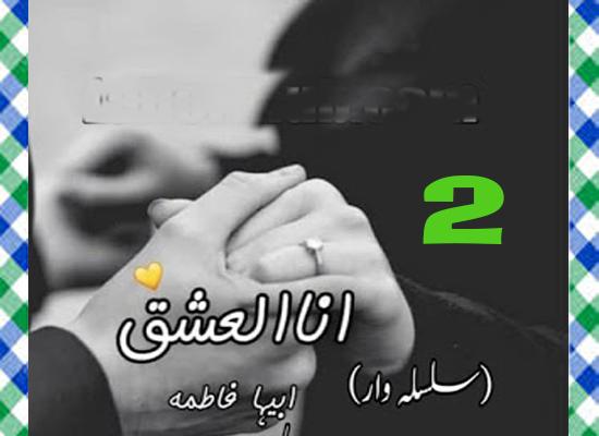 Ana Al Ishq Urdu Novel By Abiha Fatima Episode 2a
