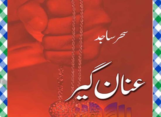 Anan Geer Urdu Novel By Sehar Sajid