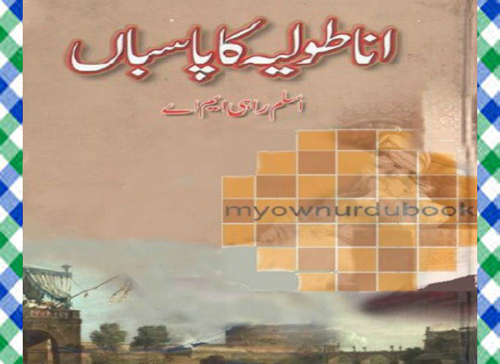 Anatolia Ka Pasban Urdu Novel By Aslam Rahi MA
