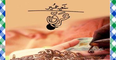 Araq Urdu Novel By Sania Umair
