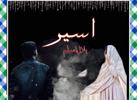 Aseer Urdu Novel by Bilal Aslam