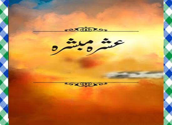 Ashara Mubashara Urdu Novel By Aslam Rahi M.A