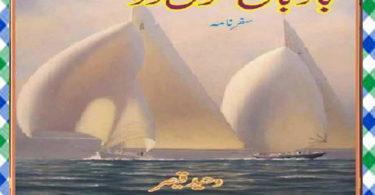 Badban Khol Do Urdu Novel By Waheed Qaisar Download